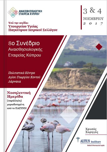 Αναισθησιολογική Εταιρεία Κύπρου - Events, 8ο συνέδριο Αναισθησιολογικής Εταιρείας Κύπρου