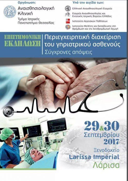 Επιστημονική εκδήλωση: Περιεγχειρητική διαχείριση του γηριατρικού ασθενούς, Σύγχρονες απόψεις