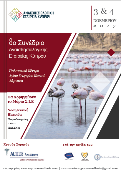 http://www.cyprusanaesthesia.com/wp-content/uploads/2017/08/prosklisi-final2-1.png